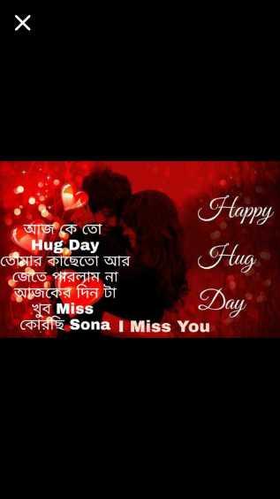 Hug ডে 🤗 - Happy Aug ৫ আজ কে তাে Hug Day তোমার কাছেতাে আর । জেতে পারলাম না আজকের দিন টা খুব Miss Coiste Sona I Miss You Day - ShareChat