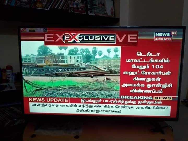 🚫Hydrocarbon🚫 - EXEXCLUSIVEVE | NEWS 18 தமிழ்நாடு டெல்டா மாவட்டங்களில் மேலும் 104 ஹைட்ரோகார்பன் கிணறுகள் அமைக்க ஒஎன்ஜிசி விண்ணப்பம் BREAKING NEWS NEWS UPDATE ' இயக்குநர் பா . ரஞ்சித்துக்கு முன்ஜாமின் பா . ரஞ்சித்தை காவலில் எடுத்து விசாரிக்க வேண்டிய அவசியமில்லை : நீதிபதி ராஜமாணிக்கம் - ShareChat