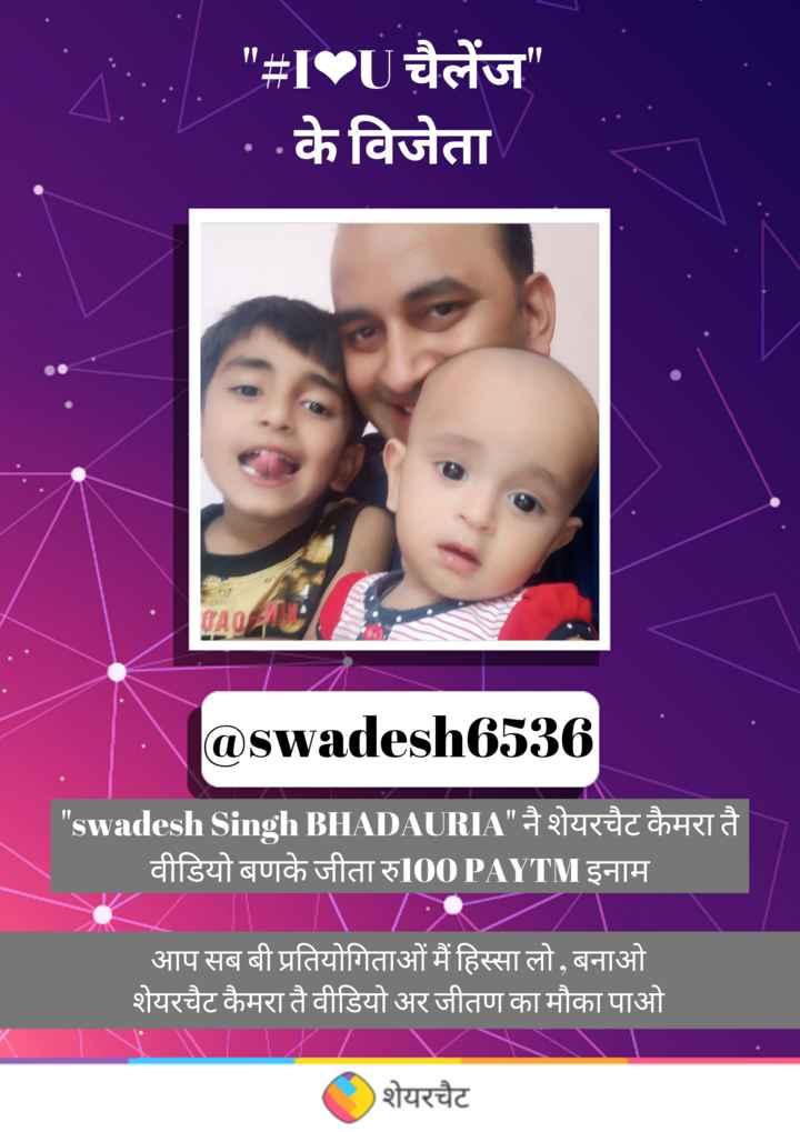 I❤️U चैलेंज - IPU चैलेंज . . के विजेता @ swadesh6536 swadesh Singh BHADAURIA नै शेयरचैट कैमरा तै वीडियो बणके जीता रु100 PAYTM इनाम आप सब बी प्रतियोगिताओं में हिस्सा लो , बनाओ शेयरचैट कैमरा तै वीडियो अर जीतण का मौका पाओ शेयरचैट - ShareChat