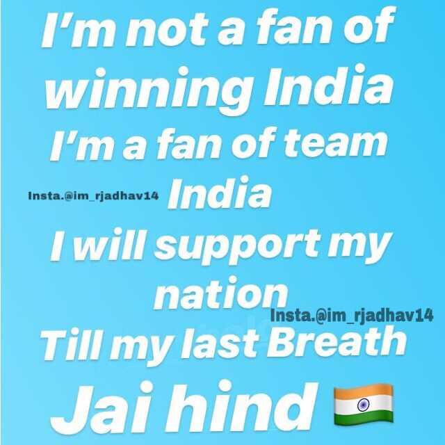 🏆ICC वर्ल्ड कप 2019 - Insta . @ im _ rjadhav 14 I ' m not a fan of winning India I ' m a fan of team Insta . sim rjadhavia India I will support my nation Till my last Breath Jai hind Insta . @ im _ rjadhav14 - ShareChat