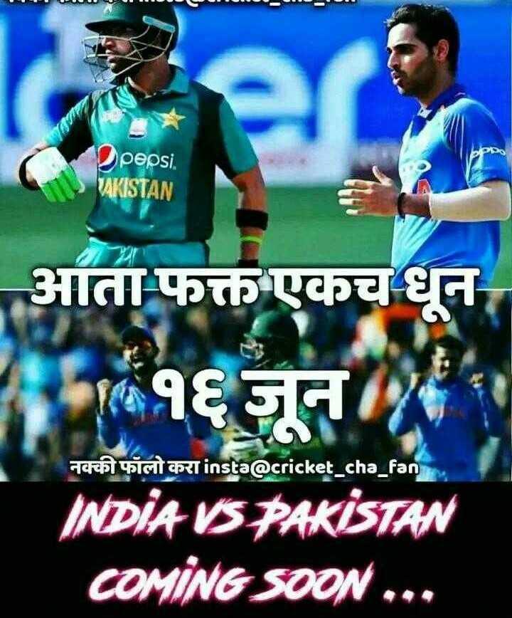 🏆ICC वर्ल्ड कप 2019 - pepsi . > WAKISTAN आता फक्त एकचधून ( १६ जून नक्की फॉलो करा insta @ cricket _ cha _ fan , INDIA VS PAKISTAN COMING SOON . . . - ShareChat