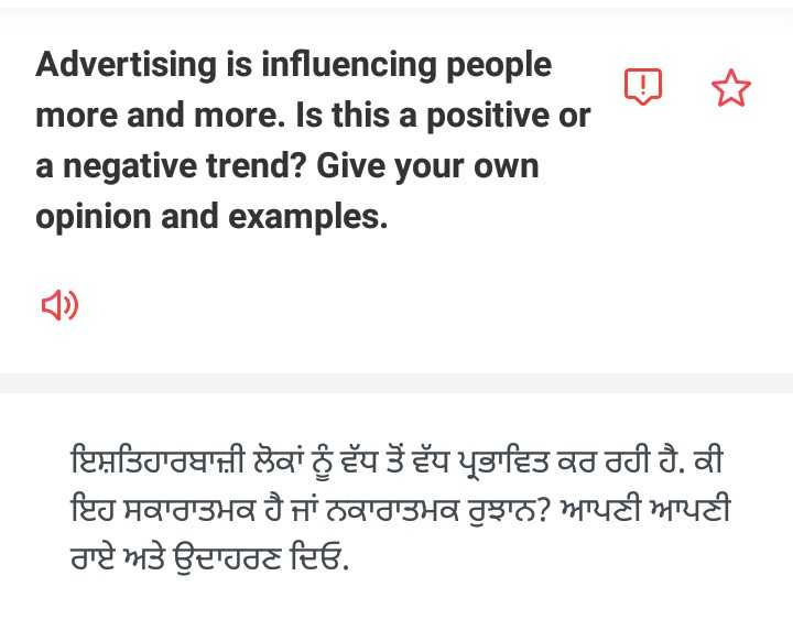 📚 IELTS ਦੀ ਤਿਆਰੀ - Advertising is influencing people more and more . Is this a positive or a negative trend ? Give your own opinion and examples . ਇਸ਼ਤਿਹਾਰਬਾਜ਼ੀ ਲੋਕਾਂ ਨੂੰ ਵੱਧ ਤੋਂ ਵੱਧ ਪ੍ਰਭਾਵਿਤ ਕਰ ਰਹੀ ਹੈ . ਕੀ ਇਹ ਸਕਾਰਾਤਮਕ ਹੈ ਜਾਂ ਨਕਾਰਾਤਮਕ ਰੁਝਾਨ ? ਆਪਣੀ ਆਪਣੀ ਰਾਏ ਅਤੇ ਉਦਾਹਰਣ ਦਿਓ . - ShareChat
