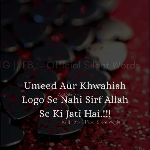 ╠😘╣I-LOVE-MOLA-ALI╠😘╣ - IG | | FB : - Official Silent Words Umeed Aur Khwahish Logo Se Nahi Sirf Allah Se Ki Jati Hai . ! ! ! Asif Shaikh IG | | FB : - Official Silent Words - ShareChat