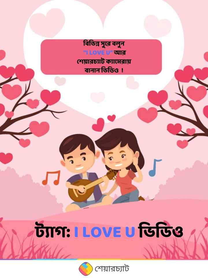 I LOVE U ভিডিও 💖 - বিভিন্নসুরেবলুন I LOVE U WIT শেয়ারচ্যাটক্যামেরায় | বানানভিডিও ! ট্যাগ : LOVE U ভিডিও শেয়ারচ্যাট - ShareChat