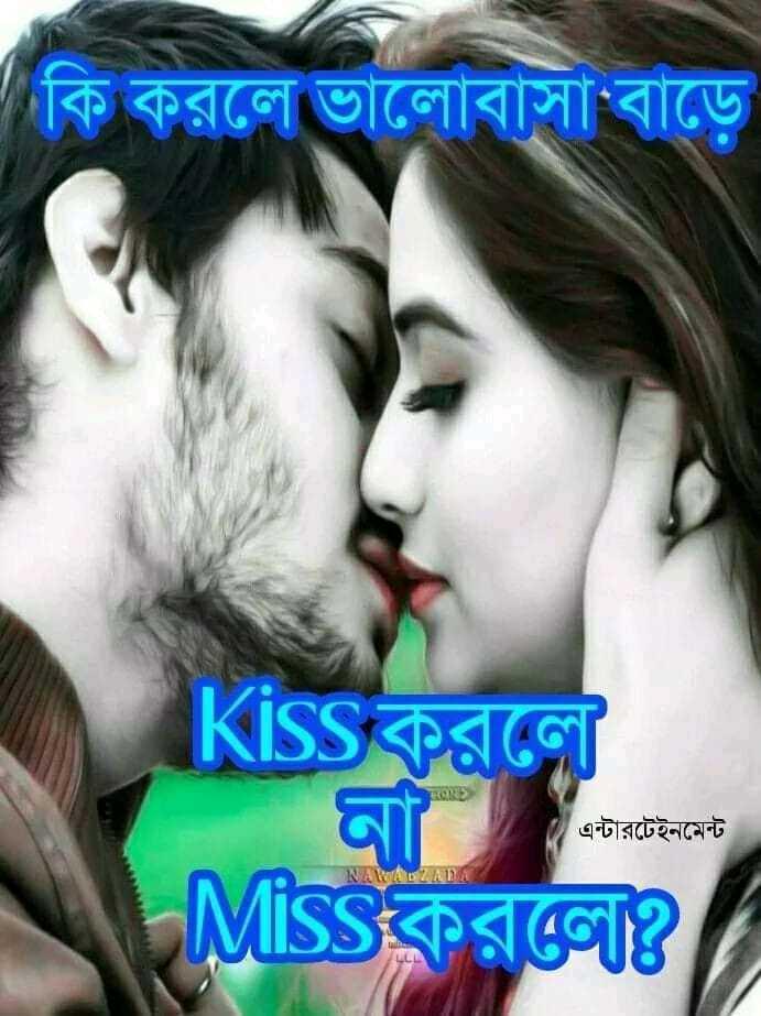I LOVE U ভিডিও 💖 - কি করলে ভালােবাসা বাড়ে । KISS করলে এন্টারটেইনমেন্ট MISS করলো । - ShareChat