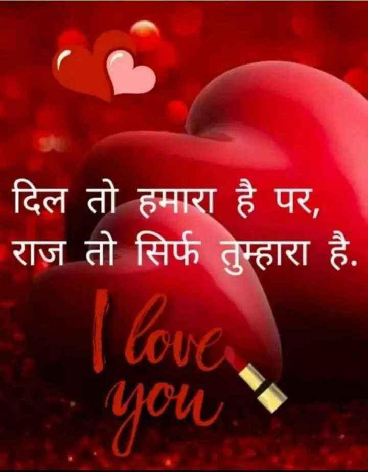 🌹 I Love You - दिल तो हमारा है पर , राज तो सिर्फ तुम्हारा है . you . - ShareChat