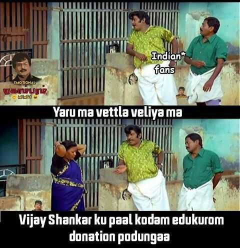 IND VS AUS 3rd ODI - Indian * fans EMOTIONAL ஏகாம்பரம் , MMERS Yaru ma vettla veliya ma TI Vijay Shankar ku paal kodam edukurom donation podungaa - ShareChat