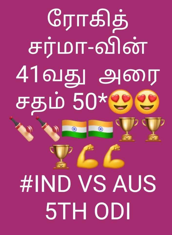 IND VS AUS-5th ODI - ரோகித் சர்மா - வின் 41வது அரை சதம் 50 * 99 # IND VS AUS   5TH ODI - ShareChat