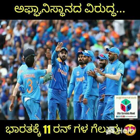 🏏 IND vs AFG - ಅಫ್ಘಾನಿಸ್ತಾನದ ವಿರುದ್ದ . . . IN E11 : ತ್ತರ ಕರ್ನಾಟಕ ಮೋದಿ Uttar Karnataka Mandi f + usiaanahitarunk o ಭಾರತಕ್ಕೆ 11 ರನ್ ಗಳ ಗೆಲುವು - ShareChat