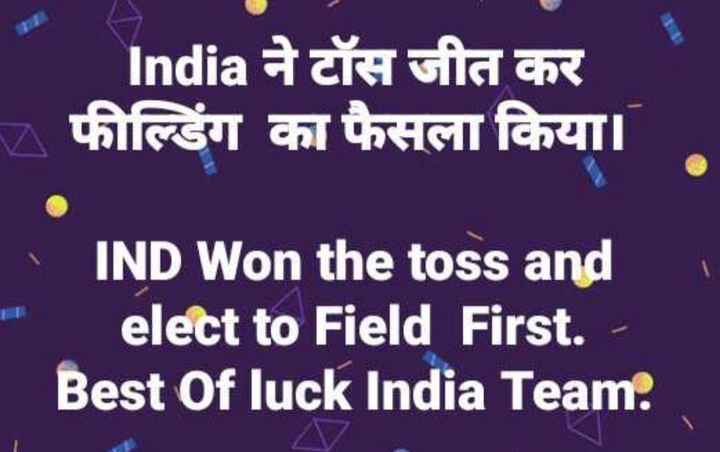 🇮🇳IND vs AUS 3rd ODI🏏 - India ने टॉस जीत कर । - फील्डिंग का फैसला किया । IND Won the toss and _ elect to Field First . Best of luck India Team . - ShareChat