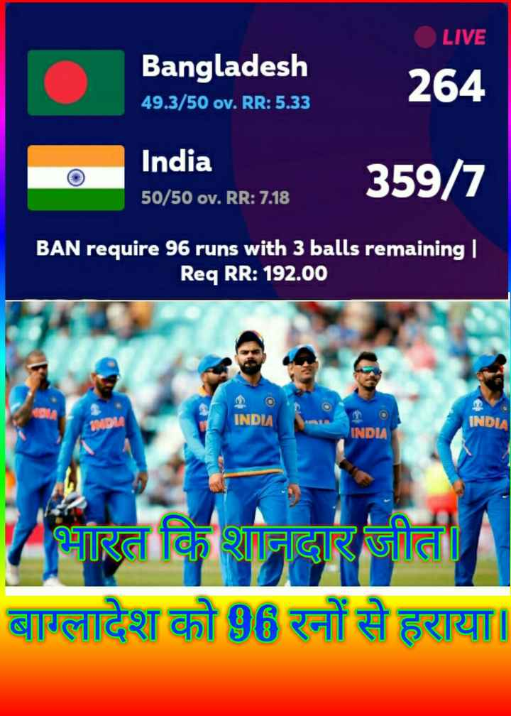 🏏 IND 🇮🇳 vs BAN 🇧🇩 वार्मअप मैच - LIVE Bangladesh 49 . 3 / 50 ov . RR : 5 . 33 254 India 359 / 7 50 / 50 v . RR : 7 . 18 BAN require 96 runs with 3 balls remaining | ' Req RR : 192 . 00 INDIA INDIA INDIA बाग्लादेश को 96 रनों से हराया । - ShareChat