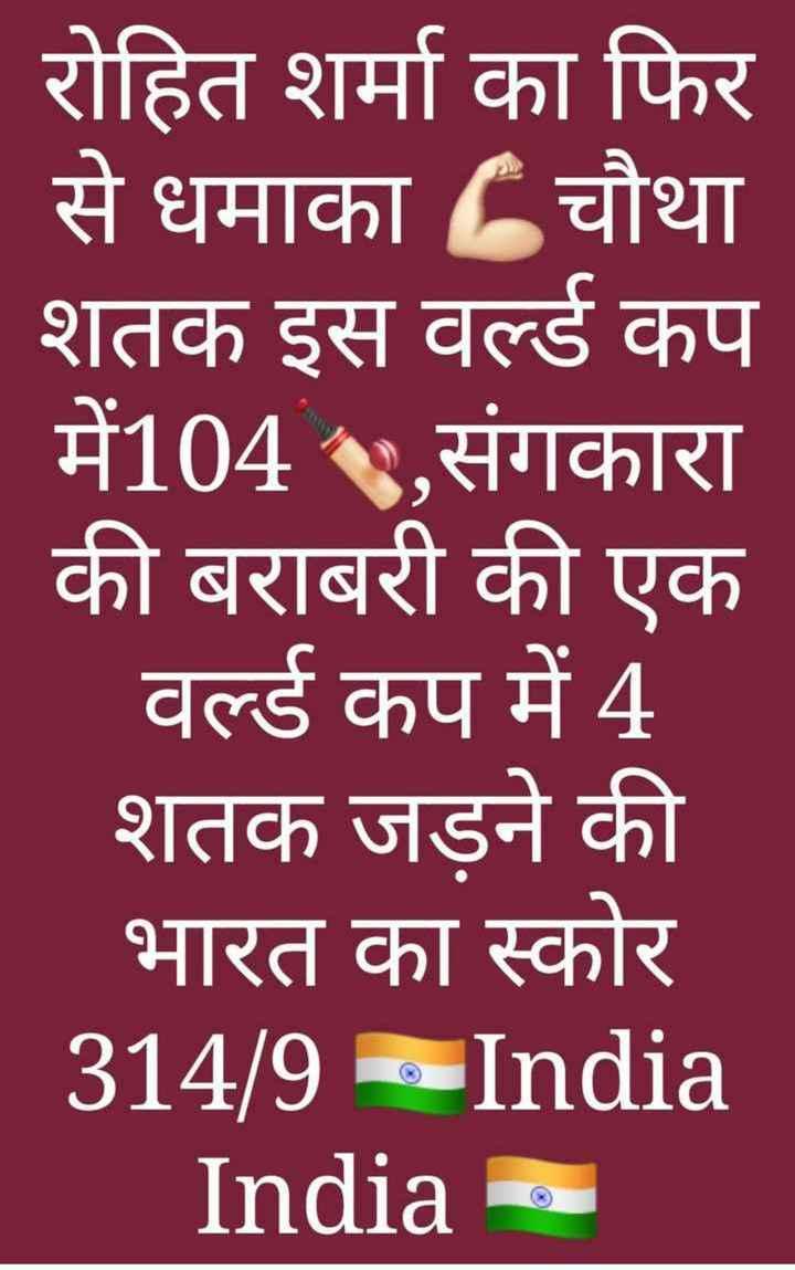 🏆 IND 🇮🇳 vs BAN 🇧🇩 -   रोहित शर्मा का फिर से धमाका चौथा शतक इस वर्ल्ड कप   में104 , संगकारा की बराबरी की एक वर्ल्ड कप में 4 शतक जड़ने की भारत का स्कोर 314 / 9 India India o - ShareChat