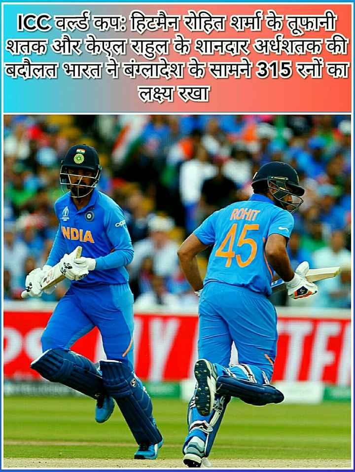 🏆 IND 🇮🇳 vs BAN 🇧🇩 - ICC वल्र्ड कपः हिटमैन रोहित शर्मा के तूफानी शतक और केएल राहुल के शानदार अर्धशतक की बदौलत भारत ने बंग्लादेश के सामने 15 रनों का लक्ष्य रखा ROHT NDIA - ShareChat