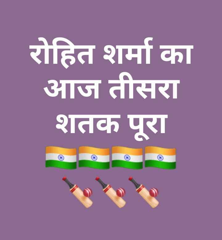 🏆 IND 🇮🇳 vs ENG 🏴 - रोहित शर्मा का आज तीसरा शतक पूरा - ShareChat