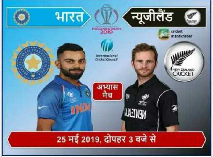 🏏 IND 🇮🇳 vs NZ 🇳🇿 वार्मअप मैच - | | ० भारत ( / ) न्यूजीलैंड | cu09 cricket mahakhabar International Cricket Council NEW ZEALAND CRICKET अभ्यास मैच \ UJI 25 मई 2019 दोपहर 3 बजे से - ShareChat