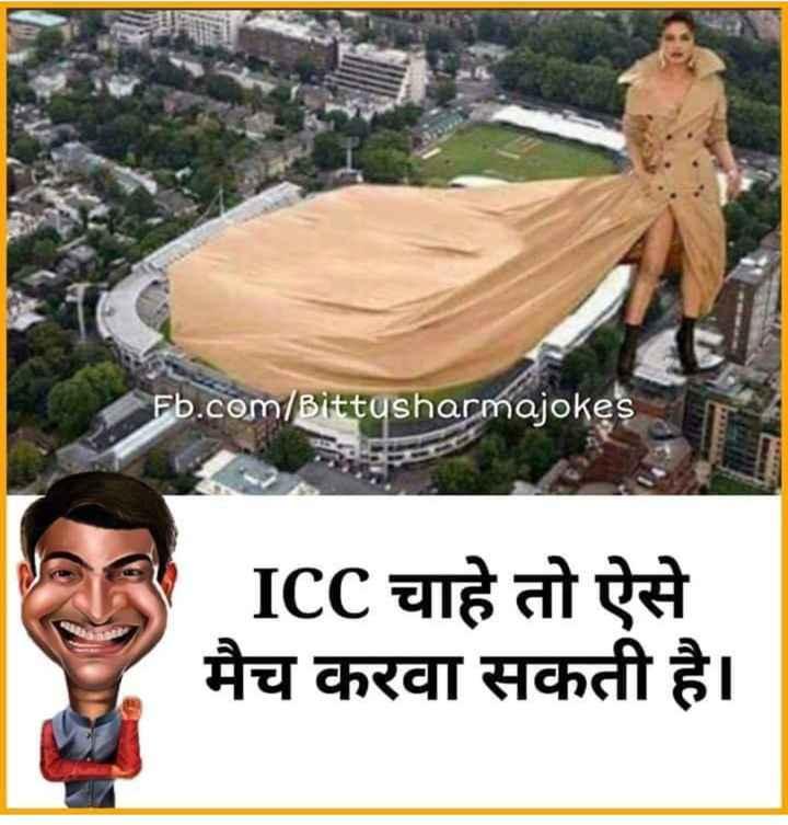 🏆 IND 🇮🇳 vs NZ 🇳🇿 - Fb . com / Bittusharmajokes ICC चाहे तो ऐसे मैच करवा सकती है । - ShareChat