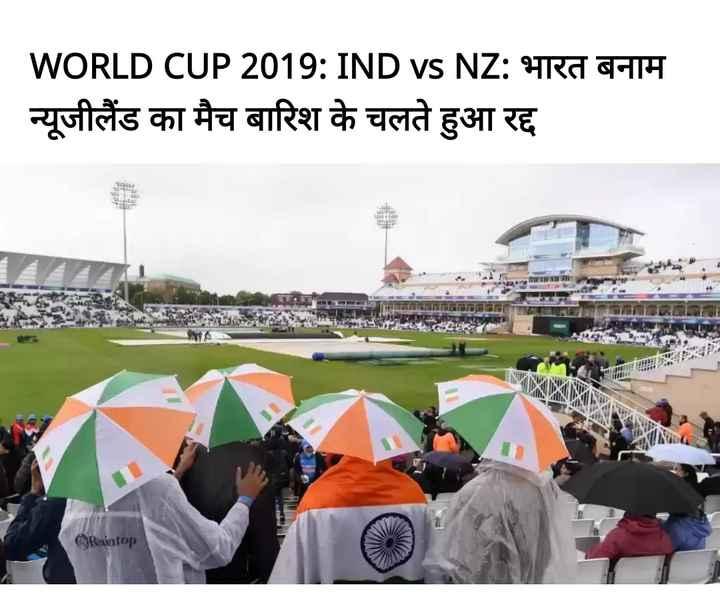 🏆 IND 🇮🇳 vs NZ 🇳🇿 - | WORLD CUP 2019 : IND vs NZ : भारत बनाम न्यूजीलैंड का मैच बारिश के चलते हुआ रद्द Reintop - ShareChat