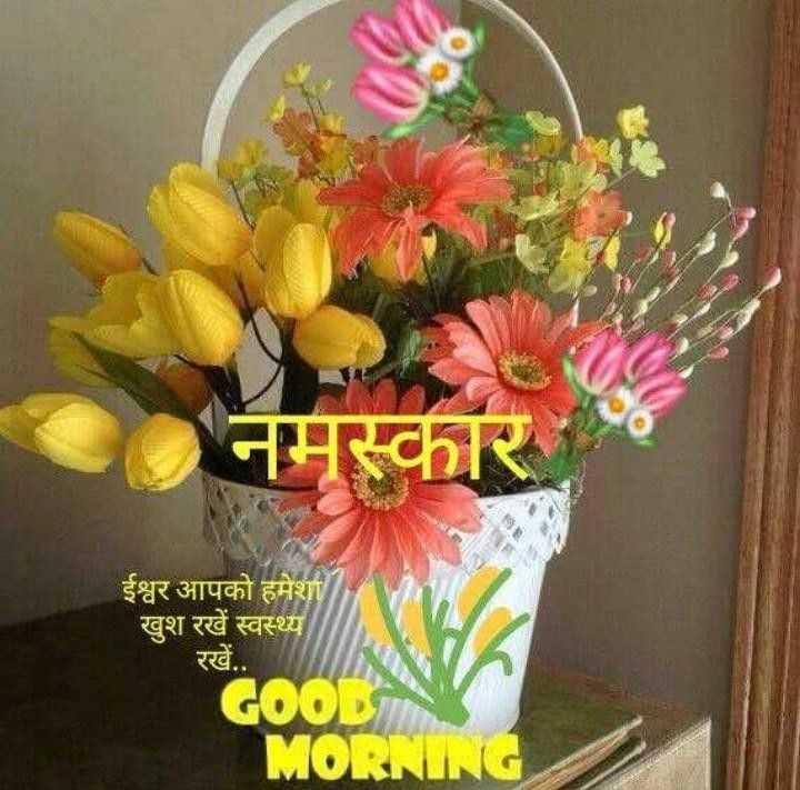 🏆 IND 🇮🇳 vs NZ 🇳🇿 - नमस्कार ईश्वर आपको हमेशा खुश रखें स्वस्थ्य रखें . . GOO MORNING - ShareChat