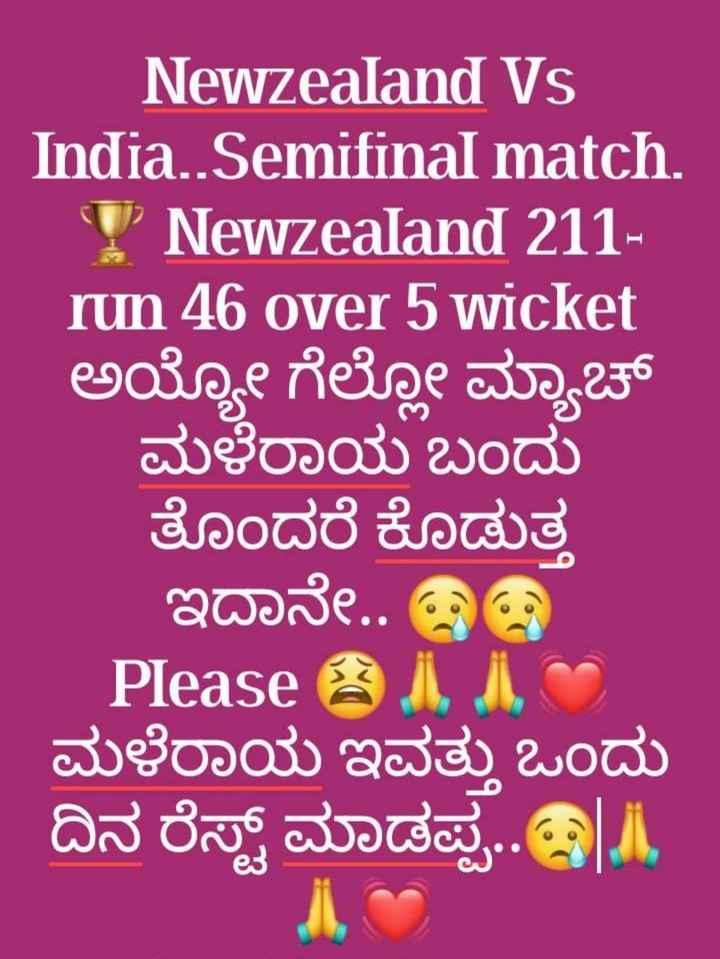 🏏 IND vs NZ - Newzealand Vs India . . Semifinal match . V NewZealand 211 run 46 over 5 wicket ಅಯ್ಯೋ ಗೆಲ್ಲೊ ಮ್ಯಾಚ್ ಮಳೆರಾಯ ಬಂದು ತೊಂದರೆ ಕೊಡುತ್ತ ಇದಾನೇ . . @ @ Please II ಮಳೆರಾಯ ಇವತ್ತು ಒಂದು ದಿನ ರೆಸ್ಟ್ ಮಾಡಪ್ಪ . . @ ji , - ShareChat