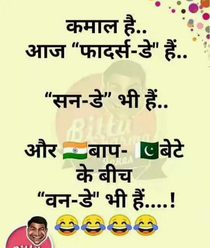 🏆 IND 🇮🇳 vs PAK 🇵🇰 - कमाल है . . ! आज फादर्स - डे हैं . . सन - डे भी हैं . . और बाप - बेटे के बीच वन - डे भी हैं . . . . ! - ShareChat
