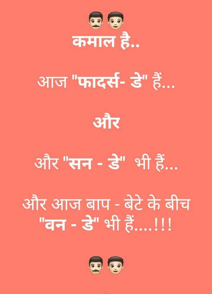 🏆 IND 🇮🇳 vs PAK 🇵🇰 - कमाल है . . आज फादर्स डे हैं . . . और और सन - डे भी हैं . . . और आज बाप - बेटे के बीच वन - डे भी हैं . . . . ! ! ! - ShareChat