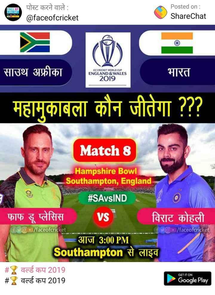 🏆 IND 🇮🇳 vs RSA 🇿🇦 - FACE OF CRICKET पोस्ट करने वाले : @ faceofcricket Posted on : ShareChat n = = = साउथ अफ्रीका ICC CRICKET WORLD CUP ENGLAND & WALES भारत 2019 महामुकाबला कौन जीतेगा ? ? ? Match Match 8 Hampshire Bowl Southampton , England # SAvsIND VS | फाफ डू प्लेसिस विराट कोहली / faceofcricket 9© / faceofcricket आज 3 : 00 PM Southampton से लाइव # 1 वर्ल्ड कप 2019 # 1 वर्ल्ड कप 2019 GET IT ON Google Play - ShareChat