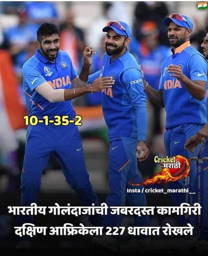 🏆 IND 🇮🇳 vs RSA 🇿🇦 - YDIA UDA 10 - 1 - 25 - 2 Cricket मराठी Insta / cricket _ marathi epo MAN भारतीय गोलंदाजांची जबरदस्त कामगिरी दक्षिण आफ्रिकेला 227 धावात रोखले - ShareChat