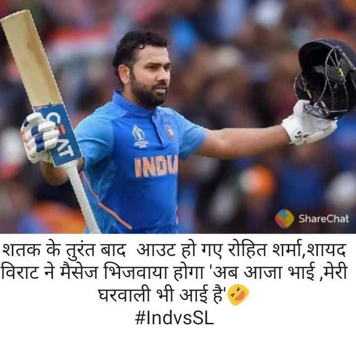 🏆 IND 🇮🇳 vs SL 🇱🇰 - INOV ShareChat शतक के तुरंत बाद आउट हो गए रोहित शर्मा , शायद विराट ने मैसेज भिजवाया होगा ' अब आजा भाई , मेरी घरवाली भी आई है । # IndvsSL - ShareChat