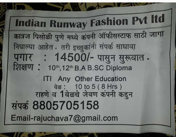 🏏 IND vs WI लाइव स्कोर - Indian Runway Fashion Pvt ltd कात्रज पिसोळी पुणे मध्ये कंपनी ऑफीसस्टाफ साठी जागा निघाल्या आहेत . तरी इच्छुकांनी संपर्क साधावा पगार : 14500 / - पासुन सुरूवात . शिक्षण : 10th , 12th B . AB . SC Diploma ITI Any Other Education वेळ : 10 to 5 ( 8 Hrs ) राहणे व 1वेळचे जेवण कंपनी कडुन संपर्क 8805705158 Email - rajuchava7 @ gmail . com - ShareChat