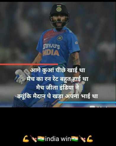 🏏 IND vs WI लाइव स्कोर - TBYJU ' S NDIA आगे कुआं पीछे खाई था मैच का रन रेट बहुत हाई था मैच जीता इंडिया ने मैदान पे खड़ा अपना भाई था 6 india win 16 - ShareChat