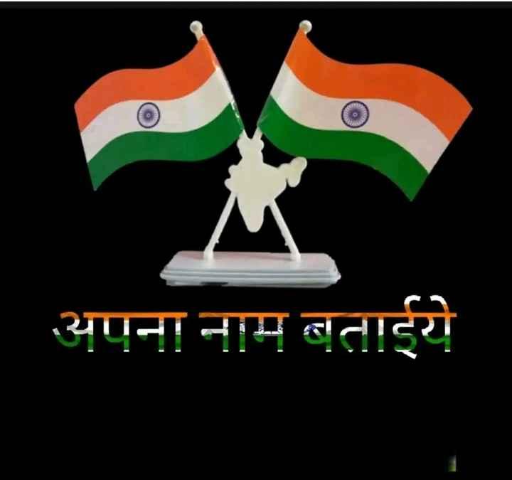 🏏 IND 🇮🇳 vs WI 🔴 1st ODI - अपना नाम लताईये - ShareChat
