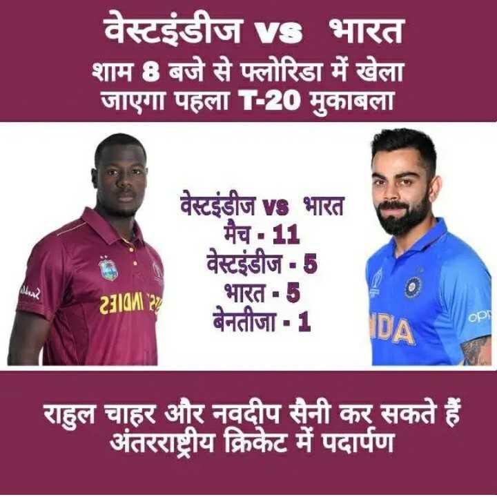 🏏 IND 🇮🇳 vs WI 🔴 1st T20 - वेस्टइंडीज vs भारत शाम 8 बजे से फ्लोरिडा में खेला जाएगा पहला T20 मुकाबला वेस्टइंडीज vs भारत मैच - 1 वेस्टइंडीज - 5 भारत - बेनतीजा - 1 21IGI ? OP DA राहुल चाहर और नवदीप सैनी कर सकते हैं । अंतरराष्ट्रीय क्रिकेट में पदार्पण - ShareChat