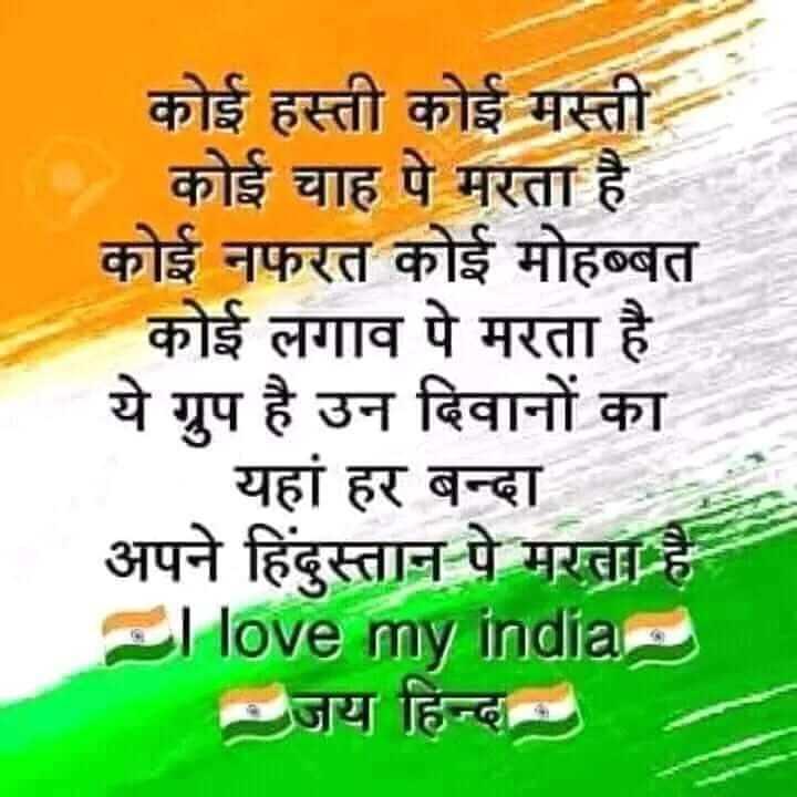 🏏 IND 🇮🇳 vs WI 🔴 1st Test - कोई हस्ती कोई मस्ती कोई चाह पे मरता है कोई नफरत कोई मोहब्बत कोई लगाव पे मरता है ये ग्रुप है उन दिवानों का यहां हर बन्दा अपने हिंदुस्तान पे मरता है I love my india जय हिन्द - ShareChat