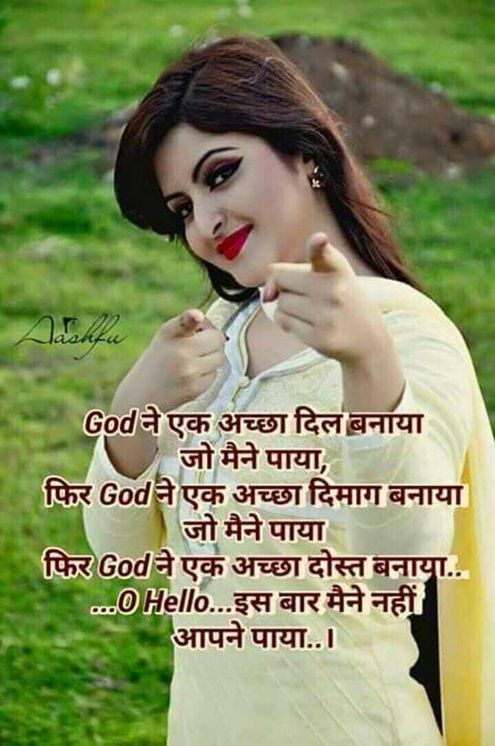 🏏 IND 🇮🇳 vs WI 🔴 2nd ODI - God ने एक अच्छा दिल बनाया जो मैने पाया , फिर God ने एक अच्छा दिमाग बनाया जो मैने पाया फिर God ने एक अच्छा दोस्त बनाया . . MOHello . . . इस बार मैने नहीं आपने पाया . . । - ShareChat