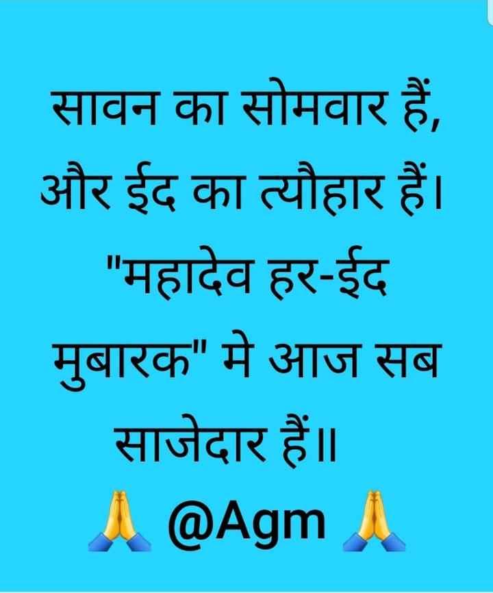 🏏 IND 🇮🇳 vs WI 🔴 2nd ODI - सावन का सोमवार हैं , और ईद का त्यौहार हैं । _ _ _ महादेव हर - ईद मुबारक मे आज सब साजेदार हैं । A @ Agm A - ShareChat