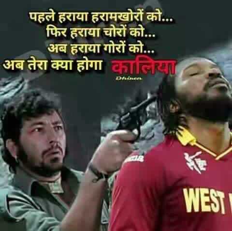 🏏 IND 🇮🇳 vs WI 🔴 2nd T20 - पहले हराया हरामखोरों को . . . फिर हराया चोरों को . . . अब हराया गोरों को . . . अब तेरा क्या होगा कालिया । D ahaar ॥ WEST - ShareChat