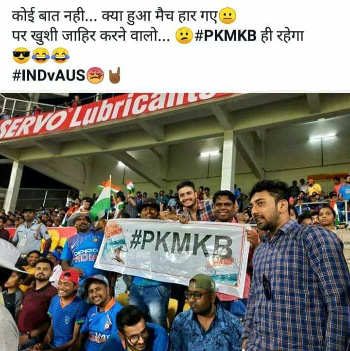 IND vs WI 3rd ODI - कोई बात नही . . . क्या हुआ मैच हार गए । पर खुशी जाहिर करने वालो . . . : : # PKMKB ही रहेगा # INDvAUSE SERVO Lubricants # PKMKB OPPO SDL - ShareChat