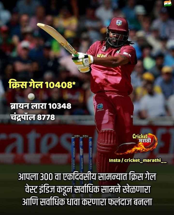 IND vs WI 3rd ODI - WKUTdi क्रिस गेल 10408 * WINDIES ब्रायन लारा 10348 चंद्रपॉल 8778 Cricket मराठी atest IVSSIN oddo NVSSIN oddo Insta / cricket _ marathi _ _ Boating . com आपला 300 वा एकदिवसीय सामन्यात क्रिस गेल वेस्ट इंडिज कड़न सर्वाधिक सामने खेळणारा आणि सर्वाधिक धावा करणारा फलंदाज बनला - ShareChat