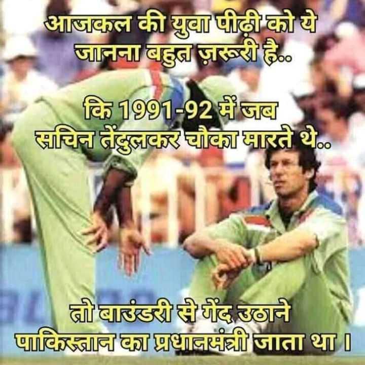 🔴IND vs WI T20 live - आजकल की युवा पीढ़ी को ये जानना बहुत जरूरी है . . कि 1991 - 92 में जब सचिन तेंदुलकर चौका मारते थे . . तो बाउंडरी से गेंद उठाने पाकिस्तान का प्रधानमंत्री जाता था । - ShareChat