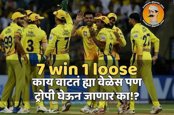 🗞IPL न्यूज - E - ( ents India Cements IR 7 win 1 loose काय वाटतं ह्या वेळेस पण रोपी घेऊन जाणार का ? - ShareChat