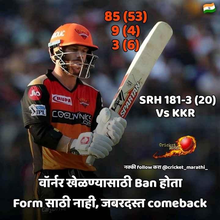 🗞IPL न्यूज - 85 ) ©C ) 3 ) SPARTAN iPL COOLWINKS SRH 181 - 3 ( 20 ) Vs KKR Cricket मराठी नक्कीfollow करा @ cricket _ marathi _ वॉर्नर खेळण्यासाठी Ban होता Form साठी नाही , जबरदस्त comeback - ShareChat