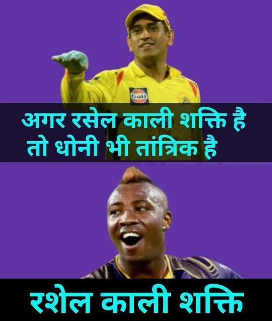 IPL समारोह - ' अगर रसेल काली शक्ति है । | तो धोनी भी तांत्रिक है । रशेल काली शक्ति - ShareChat