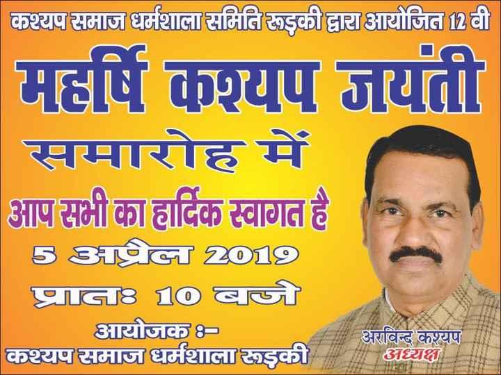 IPL समारोह - कश्यप समाज धर्मशाला समिति लड़की द्वारा आयोजित 12 वी महर्षि श्यप जयंती समारोह में आप सभी का हार्दिक स्वागत है । 5 अप्रैल 2012 ज8 10 बजे आयोजक कश्यपसमाजधर्मालाड अरविन्द कश्यप या - ShareChat