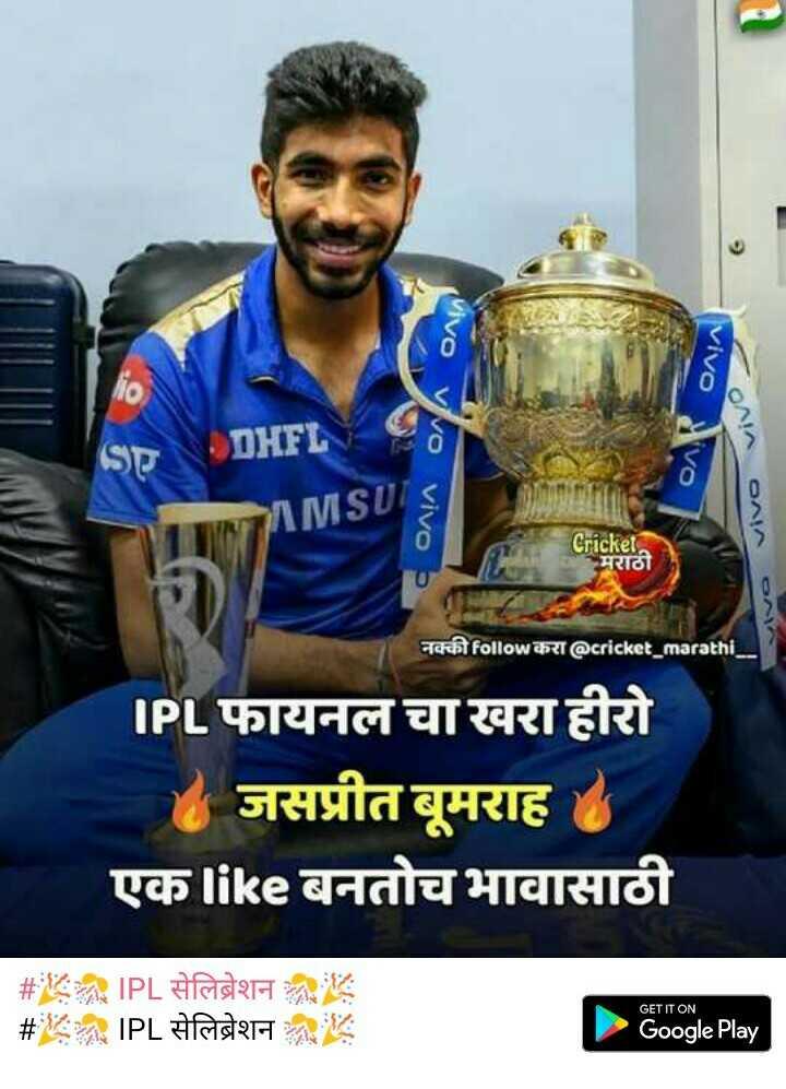 🎉🎊 IPL सेलिब्रेशन 🎊🎉 - Vivo vivo ०N ! * DHFL SD No vivo VO ० MSU * Cricket मराठी ० नक्की follow करा @ cricket _ marathi IPL फायनल चा खरा हीरो । जसप्रीत बुमराह एक ike बनतोच भावासाठी ? # 1 # 1 IPL सेलिब्रेशन IPL सेलिब्रेशन GET IT ON Google Play - ShareChat