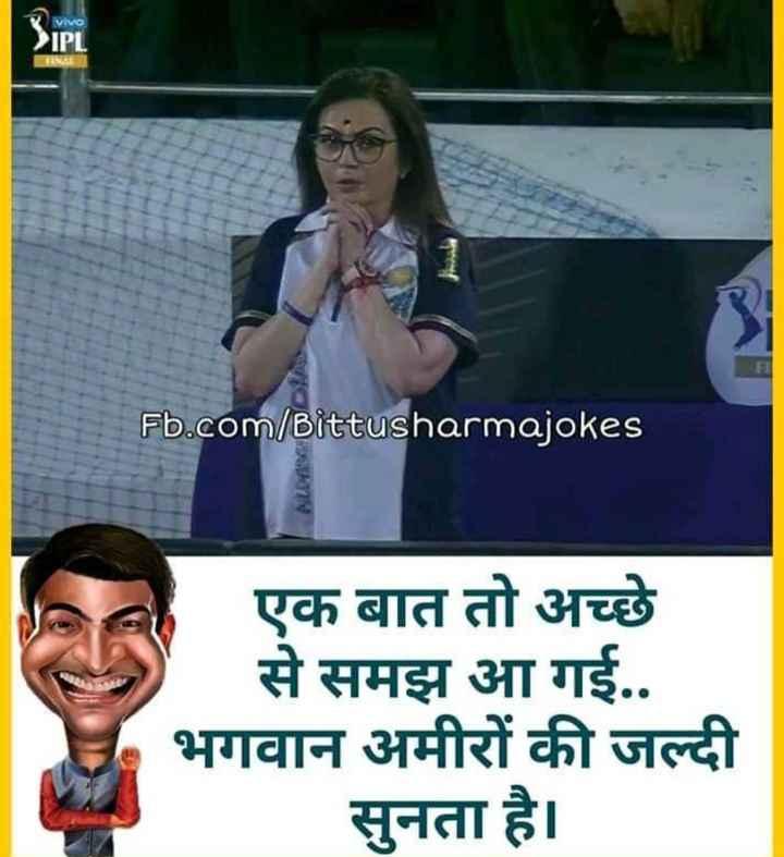 🎉🎊 IPL सेलिब्रेशन 🎊🎉 - Vivo > IPL । Fb . com / Bittusharmajokes = एक बात तो अच्छे से समझ आ गई . . भगवान अमीरों की जल्दी सुनता है । - ShareChat