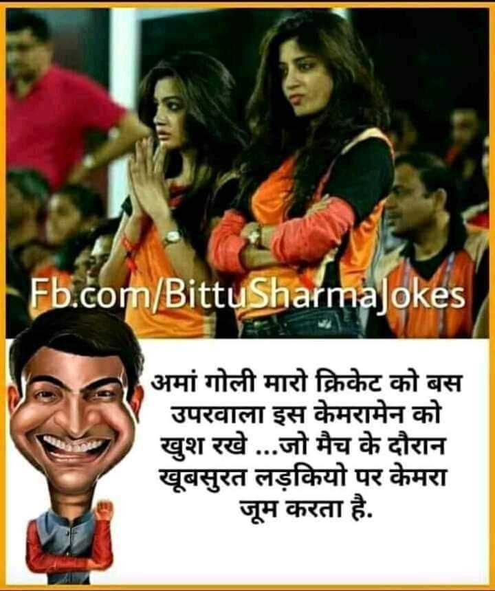 🏏 IPL ਚੁਟਕਲੇ - Fb . com / BittuSharmajokes अमां गोली मारो क्रिकेट को बस उपरवाला इस केमरामेन को खुश रखे . . . जो मैच के दौरान खूबसुरत लड़कियो पर केमरा जूम करता है . - ShareChat