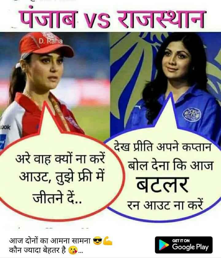 😆 IPL જોક્સ - पंजाब VS राजस्थान D . Rana vok अरे वाह क्यों ना करें आउट , तुझे फ्री में जीतने दें . . देख प्रीति अपने कप्तान बोल देना कि आज बटलर रन आउट ना करें GET IT ON आज दोनों का आमना सामना कौन ज्यादा बेहतर है B . . . Google Play - ShareChat