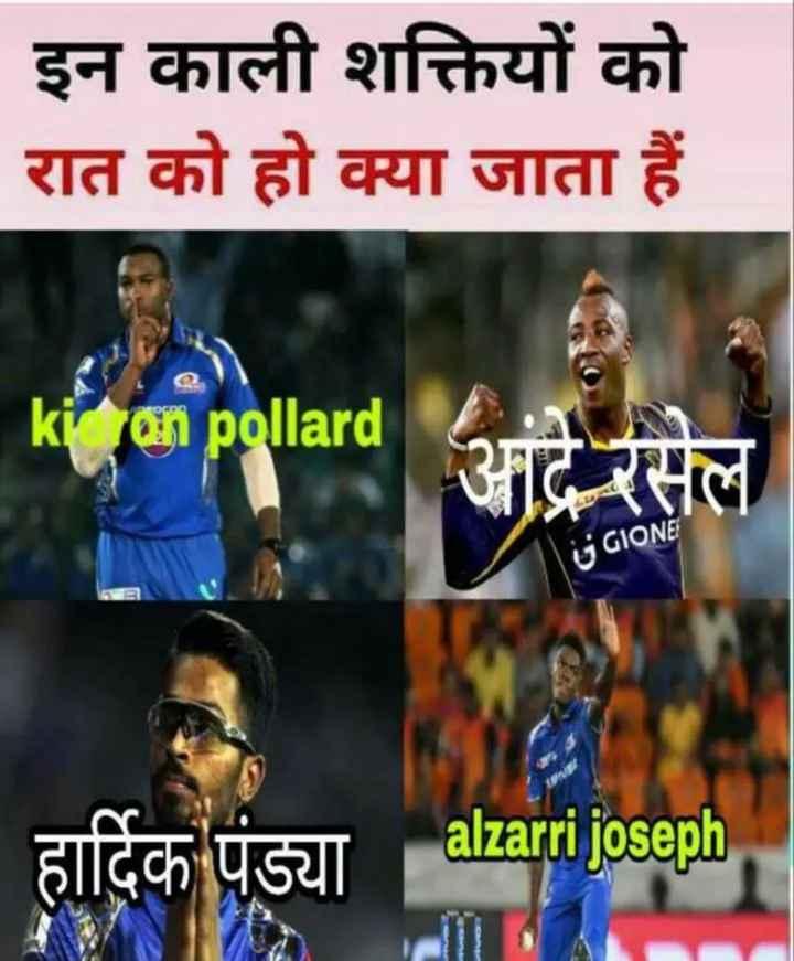 😆 IPL જોક્સ - इन काली शक्तियों को रात को हो क्या जाता हैं ki ran pollard आंद्रे रसेल üj GIONE हार्दिक पंड्या alzarri joseph - ShareChat
