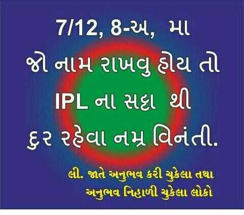 😆 IPL જોક્સ - 7 / 12 , 8 - અ , મા જો નામ રાખવુ હોય તો ' IPL ના સટ્ટા થી દુર રહેવા નમ્ર વિનંતી . ' લી . જાતે અનુભવ કરી ચુકેલા તથા અનુભવ નિહાળી ચુકેલા લોકો - ShareChat
