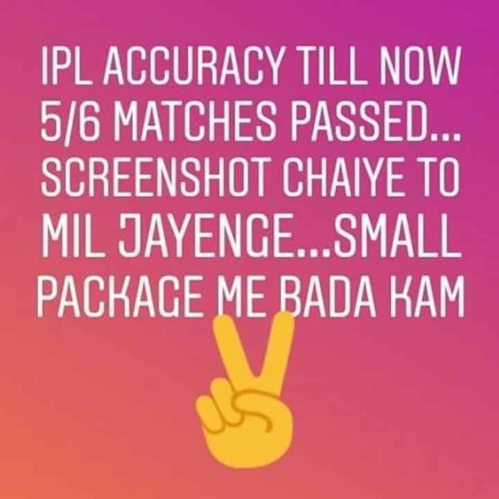 🤣 IPL મીમ્સ - IPL ACCURACY TILL NOW 5 / 6 MATCHES PASSED . . . SCREENSHOT CHAIYE TO MIL JAYENGE . . . SMALL PACKAGE ME BADA KAM - ShareChat